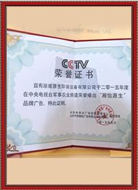 CCTV展播证明
