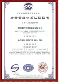 ISO45001证书