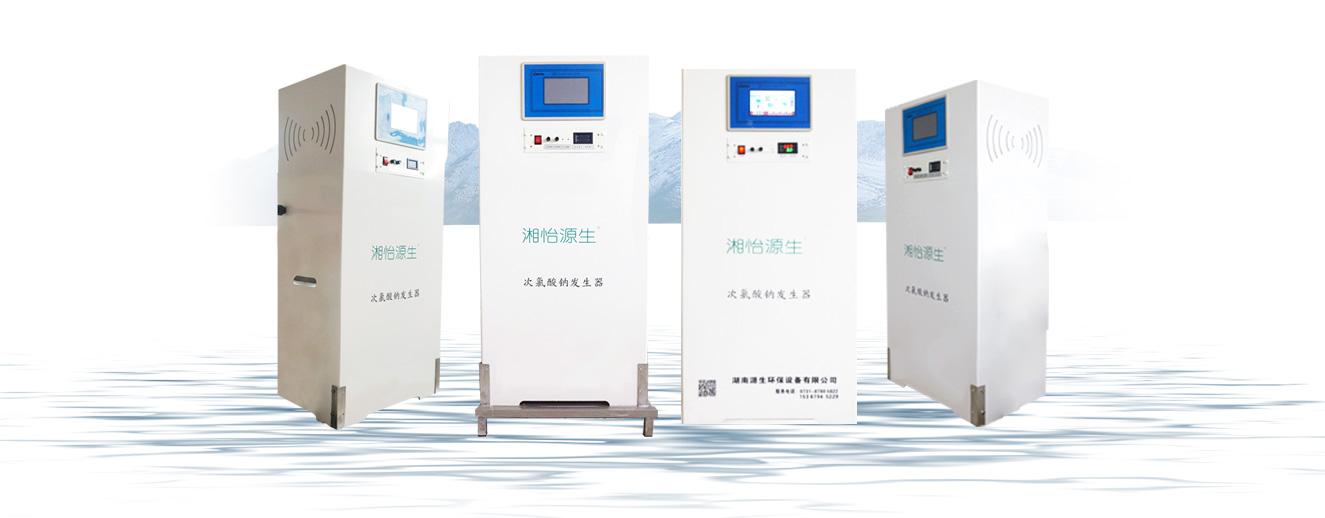 400克/g型电解食盐次氯酸钠发生器技术方案和操作使用说明,湘怡源生